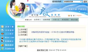 新竹縣同性伴侶註記早於4月1日開放