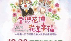 台中辦花博聯合婚禮 歡迎同性伴侶報名