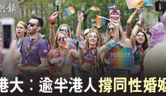 港大:逾半港人撐同性婚姻 近七成贊成性傾向歧視立法