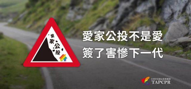 📌【中選會公告】反同三公投「理由書」及進程