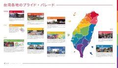 伴侶盟參加東京同志遊行 為婚姻平權進行國際發聲