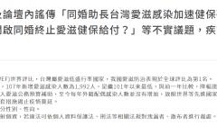 有關網路社群及論壇內謠傳「同婚助長台灣愛滋感染加速健保破產、今年愛滋人數創新高?開啟同婚終止愛滋健保給付?」等不實議題,疾管署澄清說明如下