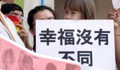 宋承恩專欄:同性結合專法 不符合釋字第748號解釋
