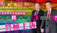 同性伴侶福利案 公僕決定「終極上訴」