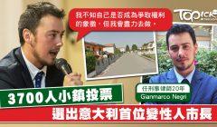 3700人小鎮投票 選出意大利首位變性人市長