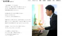 日本參院選 公開出櫃的同志當選議員