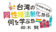 第1回:同性でも結婚できるようになった台湾