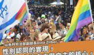 以色列跨性別權益重要改革:免術換證