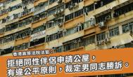同性伴侶申請公屋遭拒 香港高院判男同志勝訴