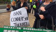 同性戀不是病!加拿大擬修法全面禁止迴轉治療