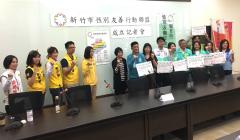 新竹市性別友善行動聯盟成立 推性別友善行動3宣言