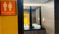 兩廳院設性別友善廁所 打造平權劇場