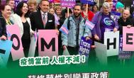 蘇格蘭性別變更政策朝自我宣稱模式邁進