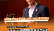 通過16項LGBTQ權利法案,維吉尼亞成為美國南方最友善的州!