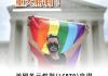 美國多元性別(LGBTQ)贏得全國性禁止就業歧視的法律保障