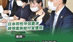 日本同性伴侶被拒請領遺族給付金
