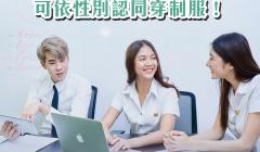 泰國法政大學學生可依性別認同穿制服!