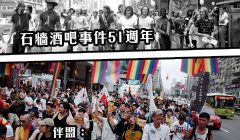 石牆運動51年 人權實現不能停歇