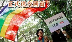 泰國內閣昨日(7/8)將「同性民事結合法」草案送交國會!