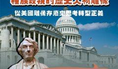從美國雕像存廢來思考轉型正義!