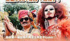 印度王子呼籲:應全面禁止LGBT扭轉「治療」!
