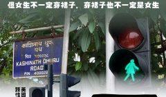印度孟買紅綠燈出現「裙裝小綠人」
