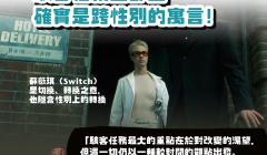莉莉華卓斯基證實:駭客任務三部曲是關於跨性別者的寓言!