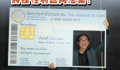泰國政府擬提性別認同法!