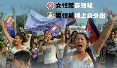 有LGBT教育的柬埔寨,卻提法案禁止女性穿短裙?