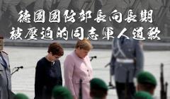 投書:從德國國防部長向同志軍人公開道歉談起