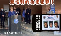 洛杉磯發生疑似對跨性別者的仇恨犯罪