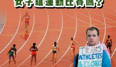 跨性別女性能不能參加女子運動競賽?