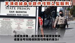 美國加州可望終止跨性別受刑人依出生性別監禁政策