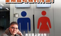 投書:跨性別學生有權依其性別認同使用校園之公共空間!