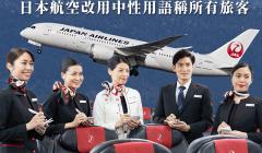投書:航空公司為何不用「女士先生」?