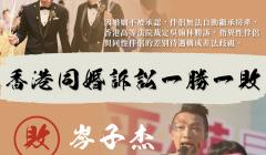 香港同婚訴訟一勝一敗:化整為零?避重就輕?