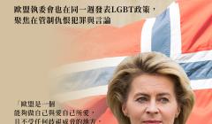 投書:挪威又一次擴大仇恨言論法範疇了