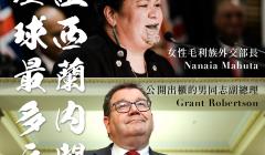 史上最多元的紐西蘭新政府就職