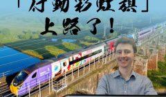 英國首個全LGBT機組員火車,讓彩虹驕傲奔馳