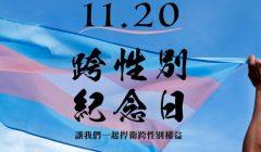 跨性別記念日11/20