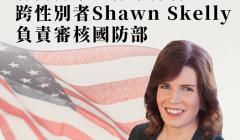拜登公布政權過度團隊,將由海軍退休指揮官,跨性別者 Shawn Skelly 負責審核國防部