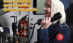 從莫斯科地鐵開放女性駕駛員,看台灣大眾運輸駕駛性別比