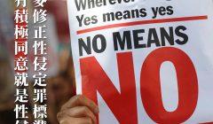 丹麥修正性侵定罪標準,沒有積極同意就是性侵
