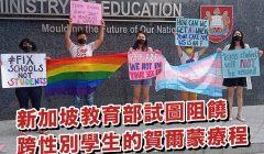新加坡教育部試圖阻撓跨性別學生接受荷爾蒙治療,三名抗議者為此被警方逮捕獲釋