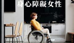找回被消失的身心障礙女性
