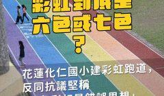 說不出口的 #友善同志 彩虹跑道 🌈