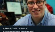美國聯邦第十一巡迴上訴法院判決肯認佛羅里達州跨性別學生Drew Adams有依照性別認同使用廁所的權利!