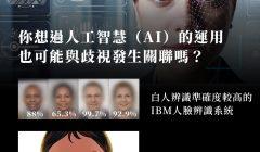 連 AI 也會遭受性騷擾與種族歧視
