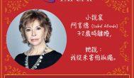 智利小說家高齡72歲離婚,大家都說她瘋了