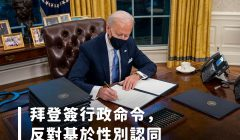 拜登簽行政命令,反對基於性別認同及性傾向之歧視